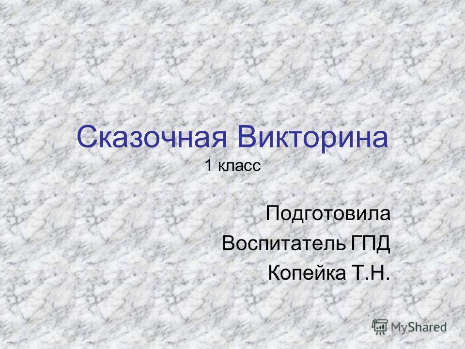 Сказочная Викторина 1 класс Подготовила Воспитатель ГПД Копейка Т.Н.