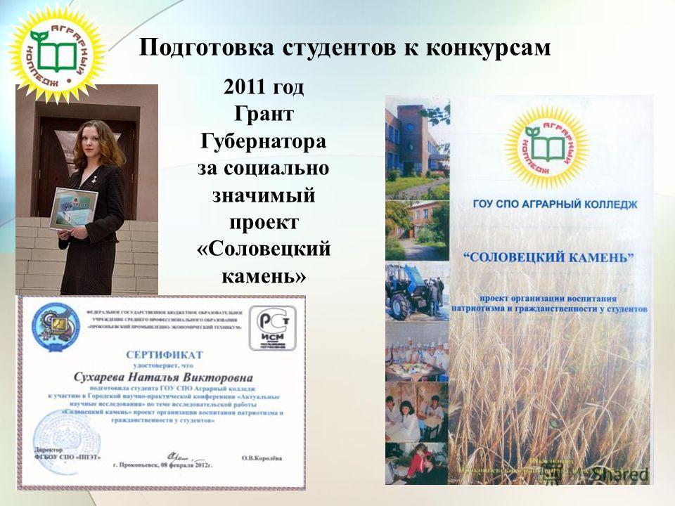 Подготовка студентов к конкурсам 2011 год Грант Губернатора за социально значимый проект «Соловецкий камень»
