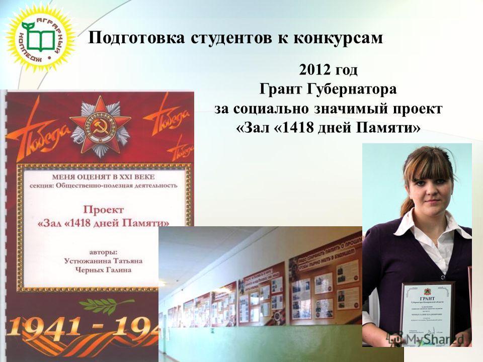 Подготовка студентов к конкурсам 2012 год Грант Губернатора за социально значимый проект «Зал «1418 дней Памяти»