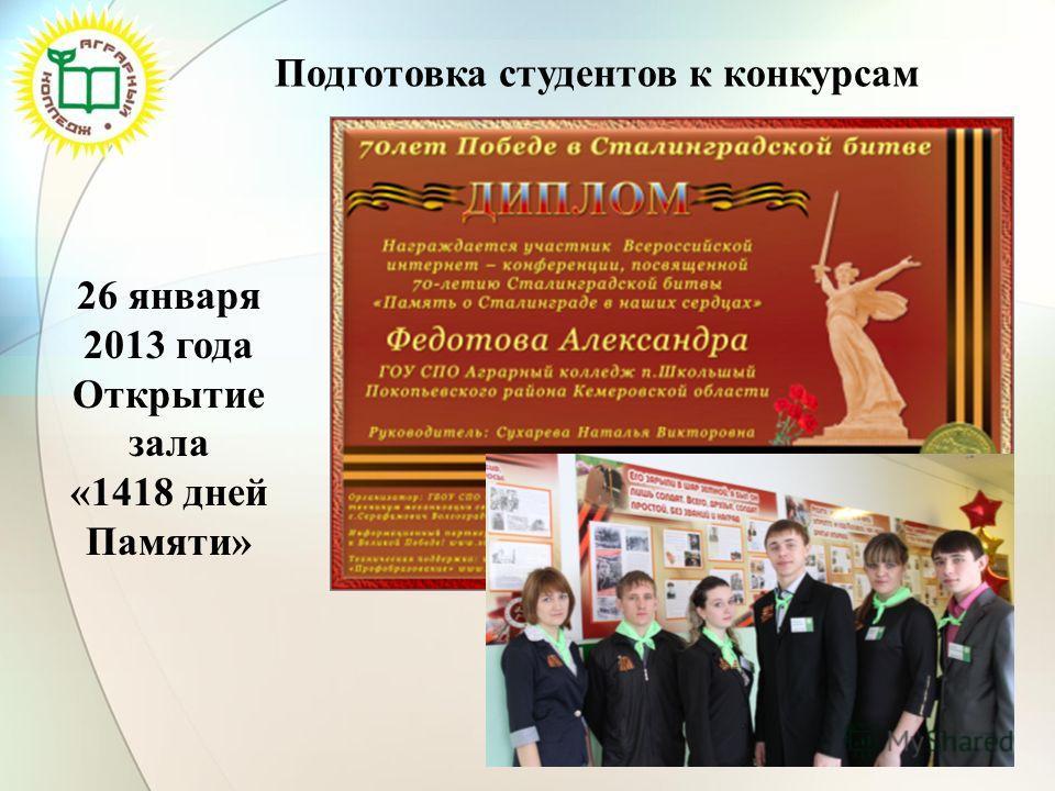 Подготовка студентов к конкурсам 26 января 2013 года Открытие зала «1418 дней Памяти»