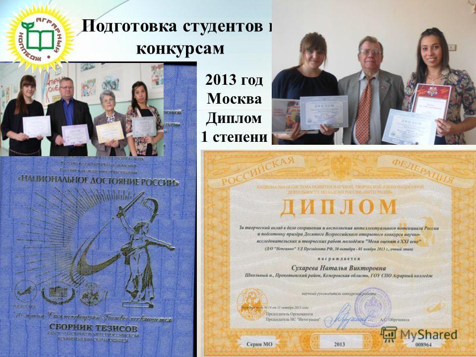 Подготовка студентов к конкурсам 2013 год Москва Диплом 1 степени