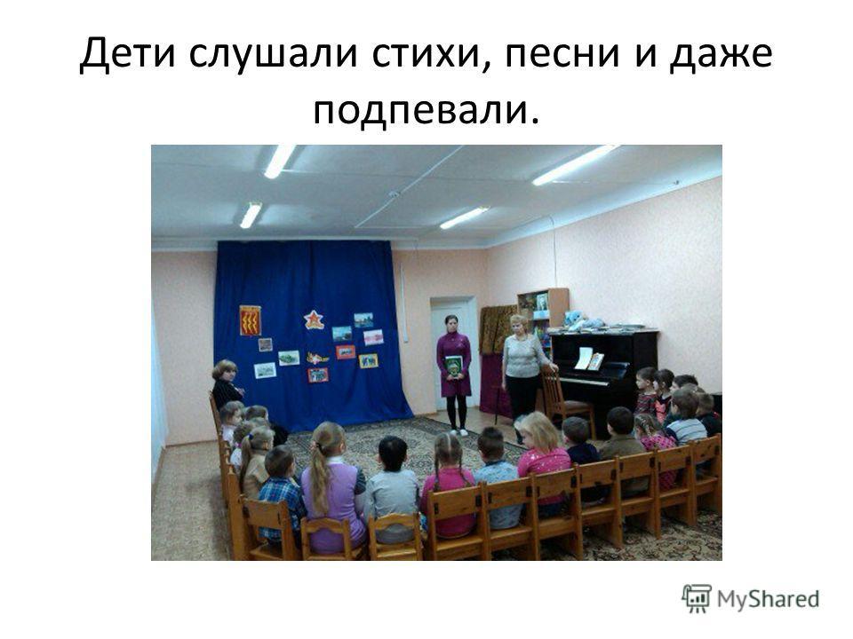 Дети слушали стихи, песни и даже подпевали.