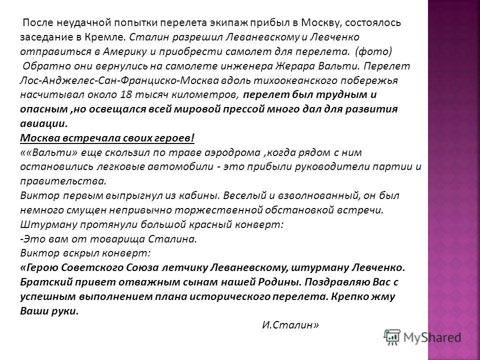 После неудачной попытки перелета экипаж прибыл в Москву, состоялось заседание в Кремле. Сталин разрешил Леваневскому и Левченко отправиться в Америку и приобрести самолет для перелета. (фото) Обратно они вернулись на самолете инженера Жерара Вальти.