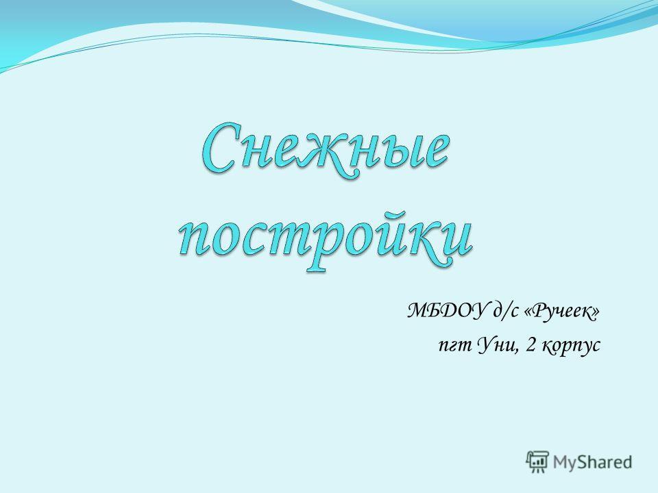 МБДОУ д/с «Ручеек» пгт Уни, 2 корпус