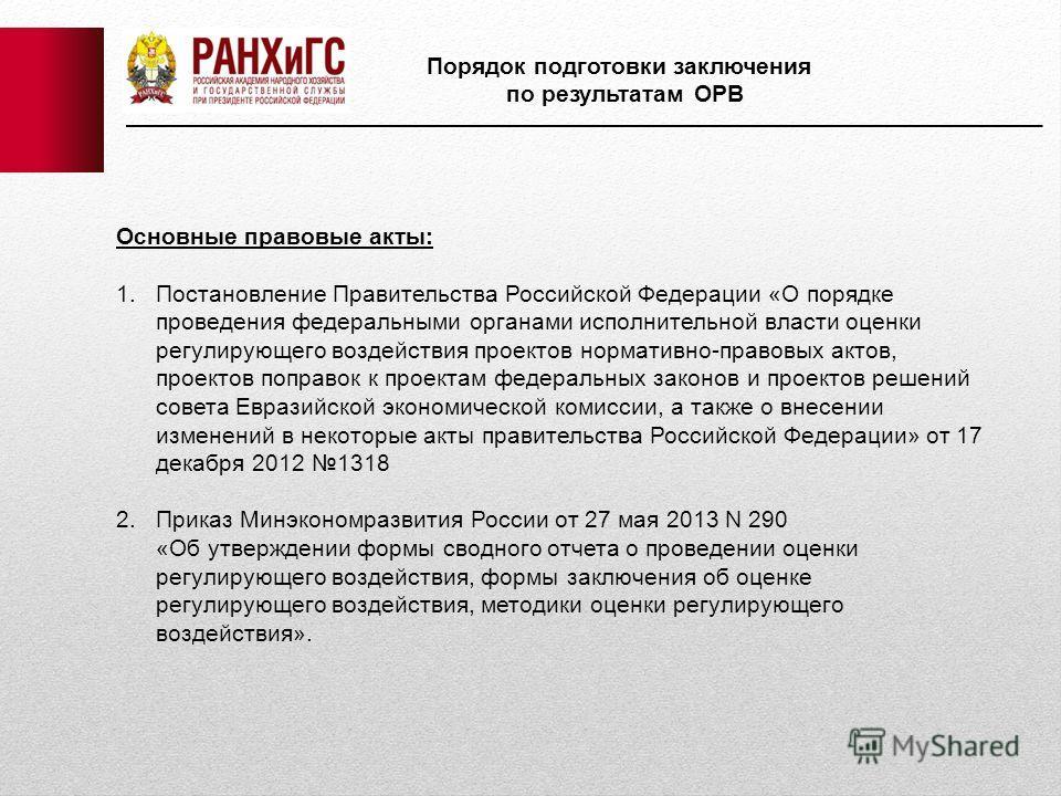Приказ Минфина РФ от N 86н Об утверждении порядка