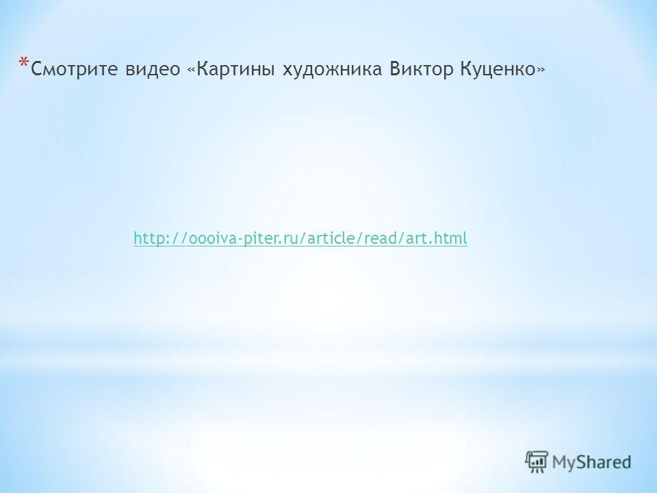* Смотрите видео «Картины художника Виктор Куценко» http://oooiva-piter.ru/article/read/art.html