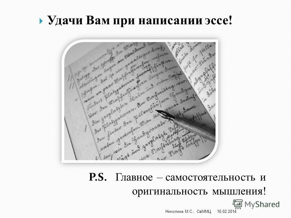 Удачи Вам при написании эссе! 16.02.2014Николина М.С., СвММЦ