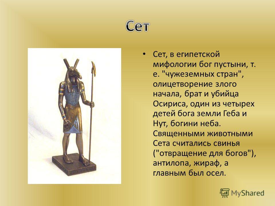 Сет, в египетской мифологии бог пустыни, т. е.