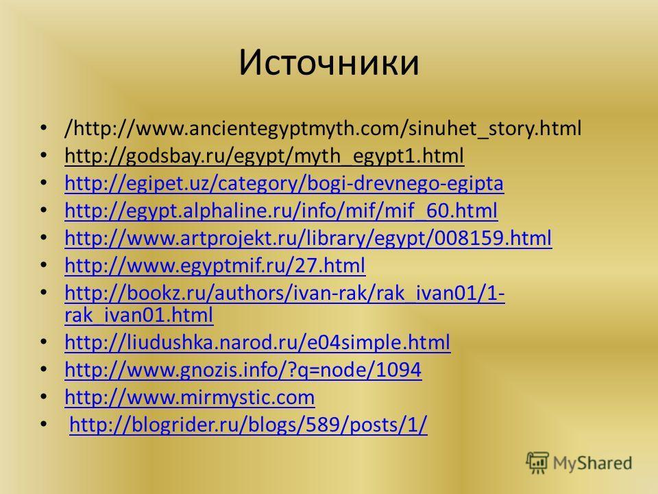 Источники /http://www.ancientegyptmyth.com/sinuhet_story.html http://godsbay.ru/egypt/myth_egypt1.html http://egipet.uz/category/bogi-drevnego-egipta http://egypt.alphaline.ru/info/mif/mif_60.html http://www.artprojekt.ru/library/egypt/008159.html ht