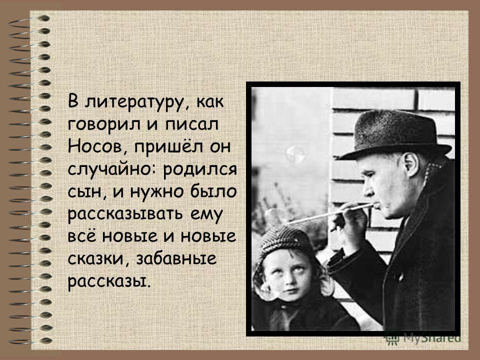 Орден Красной Звезды Николай Носов поставил несколько учебных фильмов для Советской Армии. В 1943 году он был награжден орденом Красной звезды.