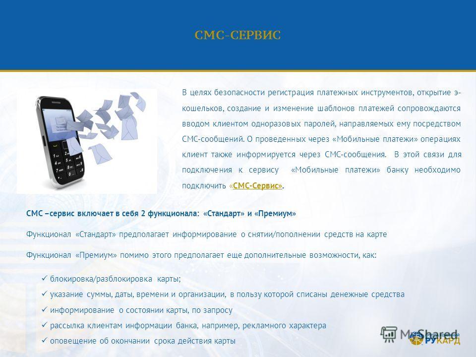 СМС-СЕРВИС СМС –сервис включает в себя 2 функционала: «Стандарт» и «Премиум» Функционал «Стандарт» предполагает информирование о снятии/пополнении средств на карте Функционал «Премиум» помимо этого предполагает еще дополнительные возможности, как: бл