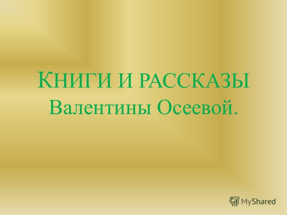 К НИГИ И РАССКАЗЫ Валентины Осеевой.