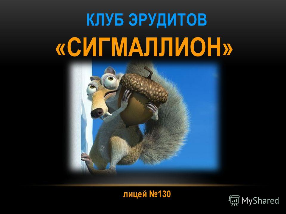 КЛУБ ЭРУДИТОВ «СИГМАЛЛИОН» лицей 130