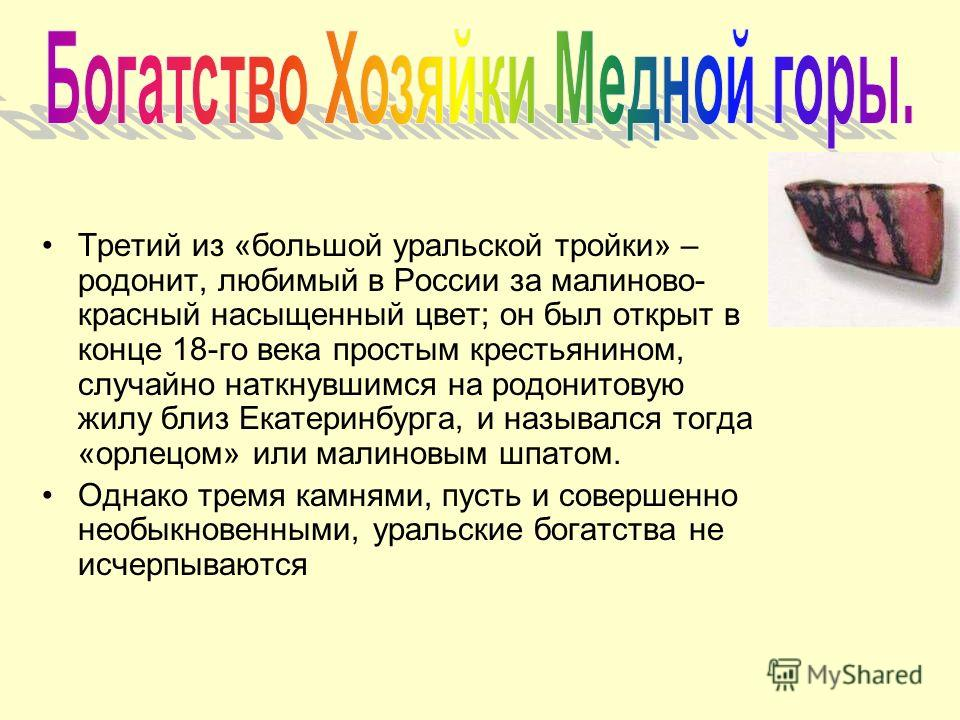 Яшма – второй по значимости камень Урала; нигде в мире больше нет такого разнообразия расцветок и рисунков этого удивительно разного самоцвета, который встречается у нас по- прежнему в достаточно крупных месторождениях.