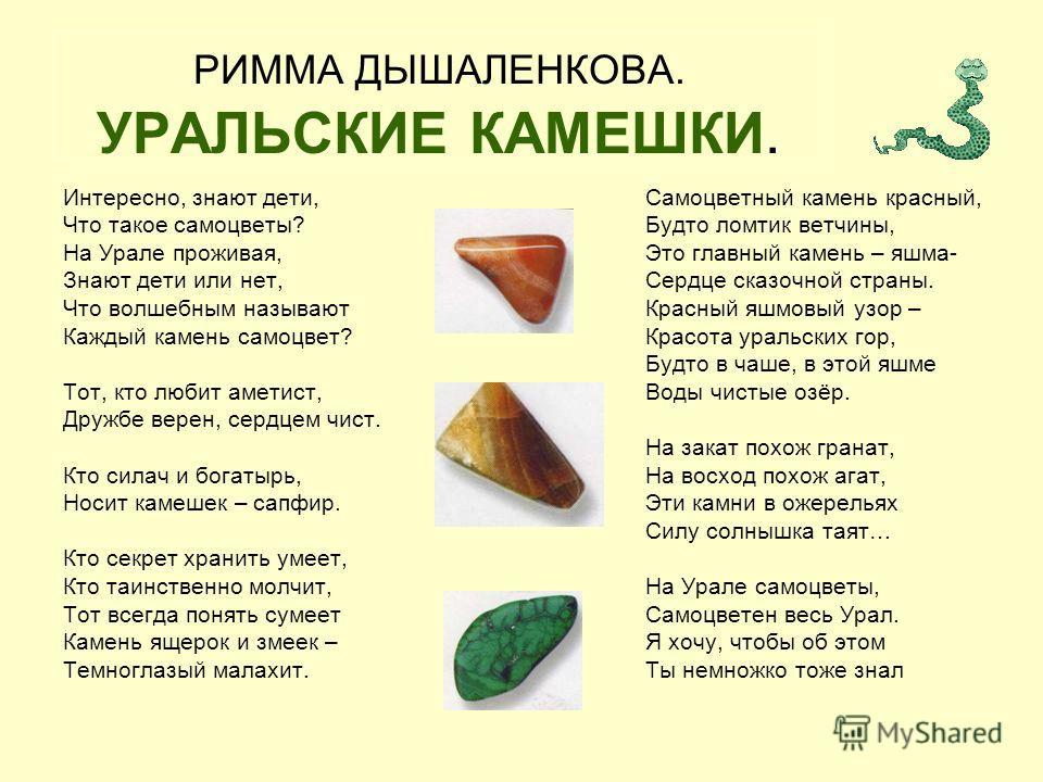 Третий из «большой уральской тройки» – родонит, любимый в России за малиново- красный насыщенный цвет; он был открыт в конце 18-го века простым крестьянином, случайно наткнувшимся на родонитовую жилу близ Екатеринбурга, и назывался тогда «орлецом» ил