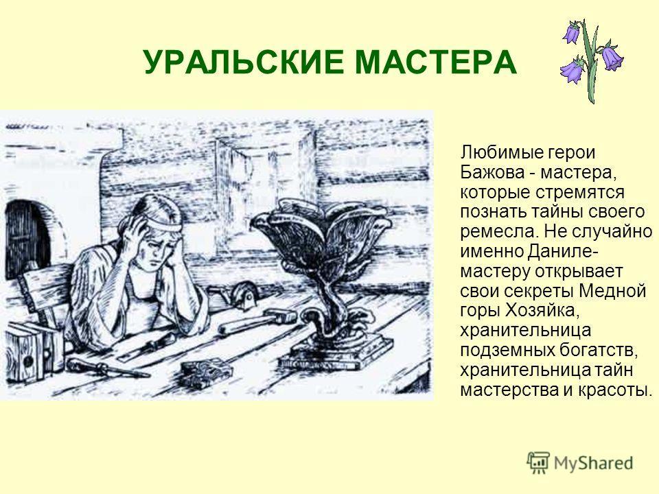РИММА ДЫШАЛЕНКОВА. УРАЛЬСКИЕ КАМЕШКИ. Интересно, знают дети, Что такое самоцветы? На Урале проживая, Знают дети или нет, Что волшебным называют Каждый камень самоцвет? Тот, кто любит аметист, Дружбе верен, сердцем чист. Кто силач и богатырь, Носит ка