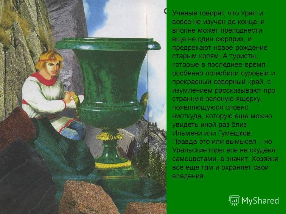 УРАЛЬСКИЕ МАСТЕРА Любимые герои Бажова - мастера, которые стремятся познать тайны своего ремесла. Не случайно именно Даниле- мастеру открывает свои секреты Медной горы Хозяйка, хранительница подземных богатств, хранительница тайн мастерства и красоты