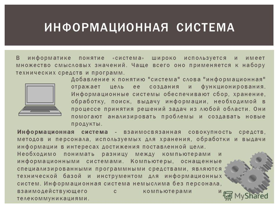 В информатике понятие «система» широко используется и имеет множество смысловых значений. Чаще всего оно применяется к набору технических средств и программ. ИНФОРМАЦИОННАЯ СИСТЕМА Добавление к понятию