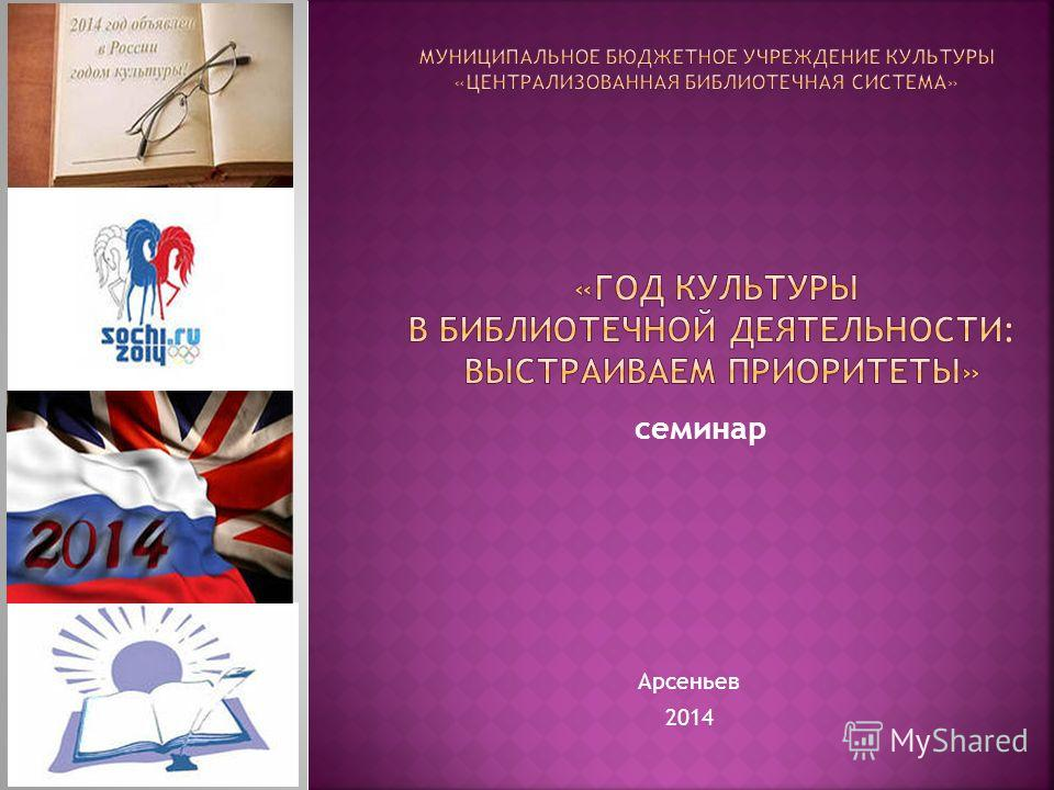 семинар Арсеньев 2014