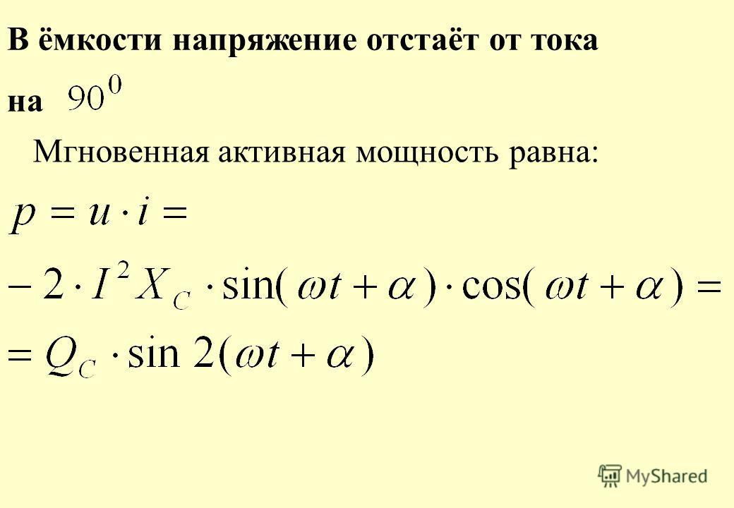 На комплексной плоскости вектор напряжения емкостного элемента отстает по направлению от вектора своего тока на 90 градусов