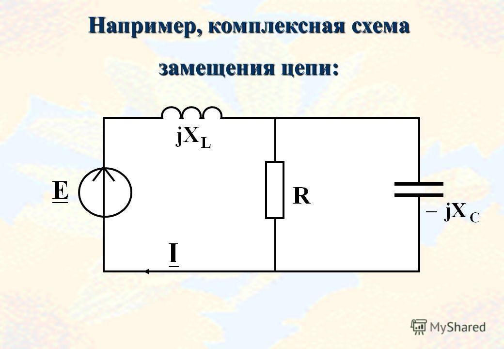 Закон Ома в комплексной форме для отдельных элементов аналогичен закону Ома для резистивного элемента на постоянном токе. Для символического метода необходимо составить комплексную схему замещения с комплексными сопротивлениями и с комплексами действ