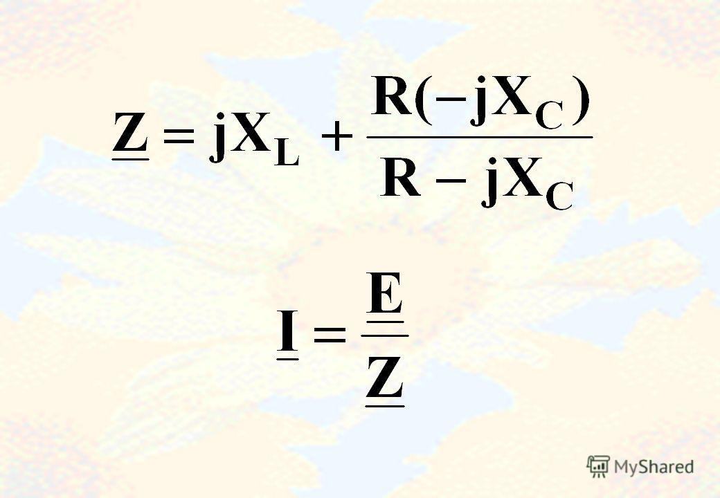 Например, комплексная схема замещения цепи: