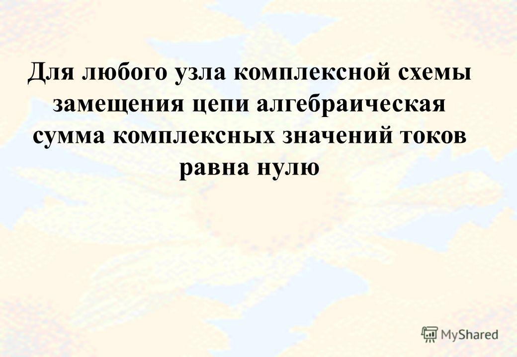 1. ПЕРВЫЙ ЗАКОН КИРХГОФА В КОМПЛЕКСНОЙ ФОРМЕ