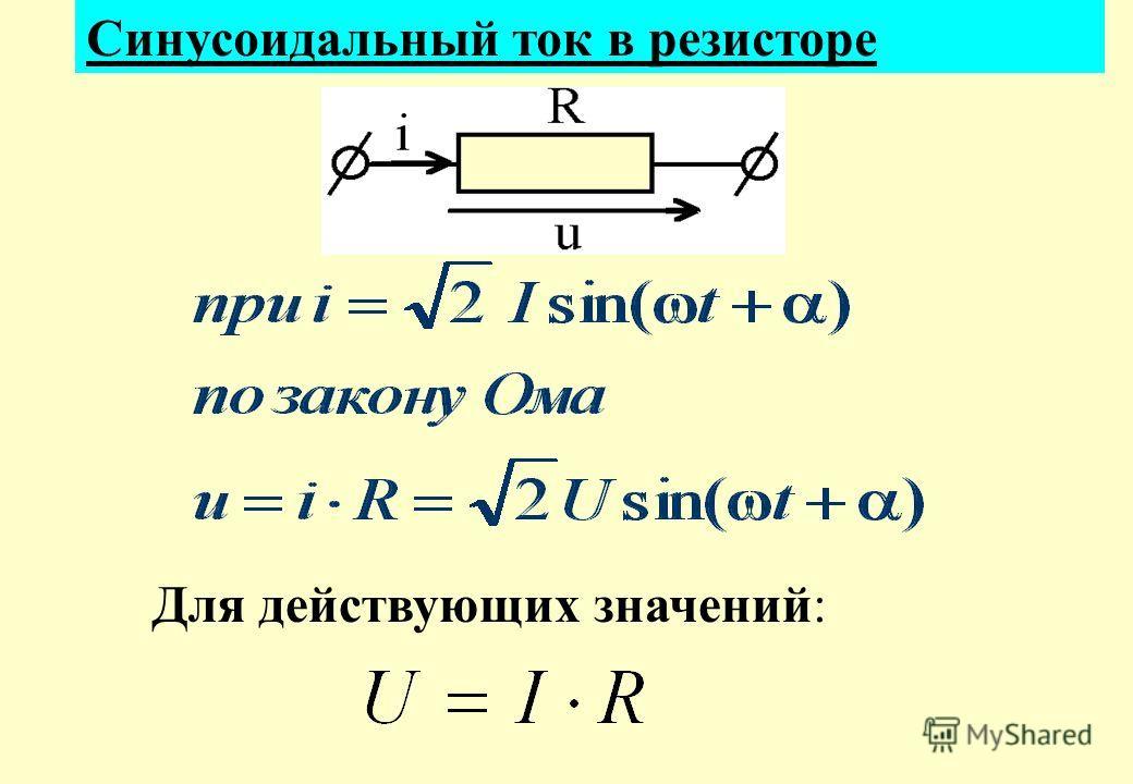 Закон Ома в комплексной форме основан на символическом методе и справедлив для линейных цепей с гармоническими напряжениями и токами Этот закон следует из физической взаимосвязи между током и напряжением отдельных элементов цепи