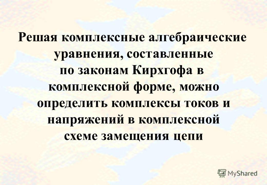 3. МЕТОД ЗАКОНОВ КИРХГОФА В КОМПЛЕКСНОЙ ФОРМЕ