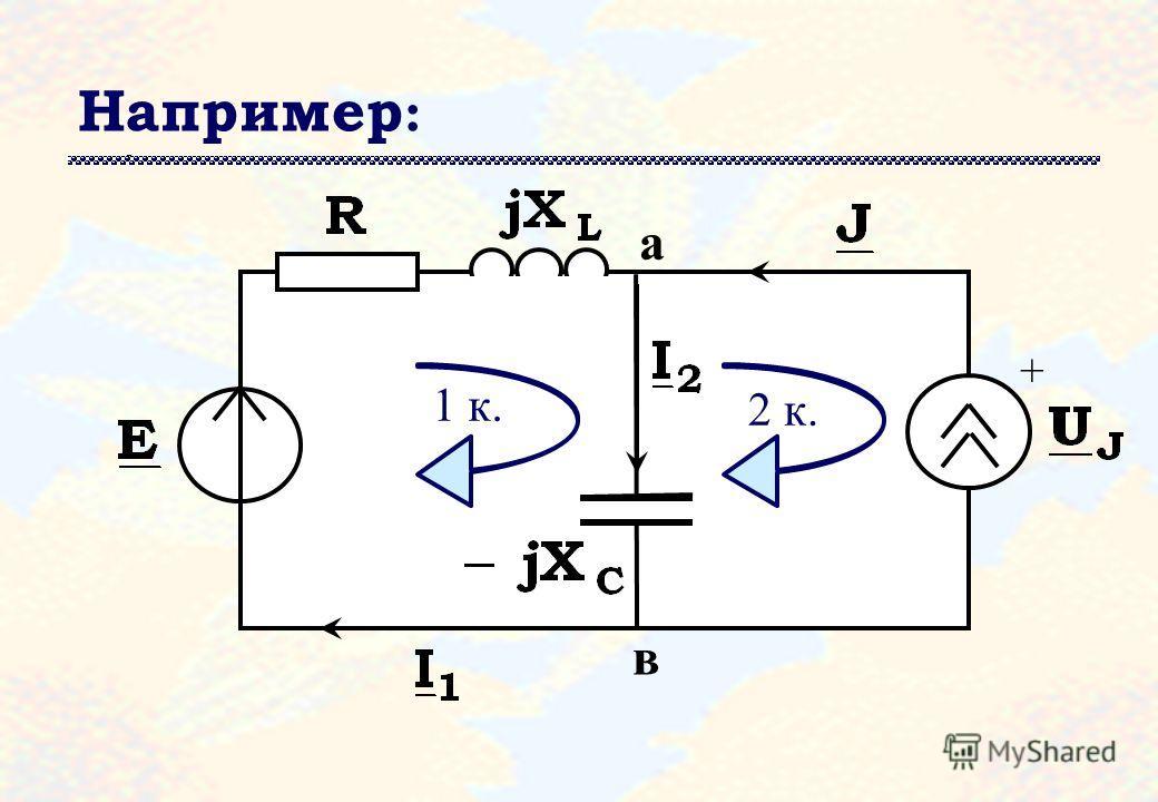 Решая комплексные алгебраические уравнения, составленные по законам Кирхгофа в комплексной форме, можно определить комплексы токов и напряжений в комплексной схеме замещения цепи