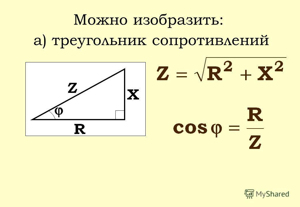 - это максимально возможная активная мощность при Полная мощность: