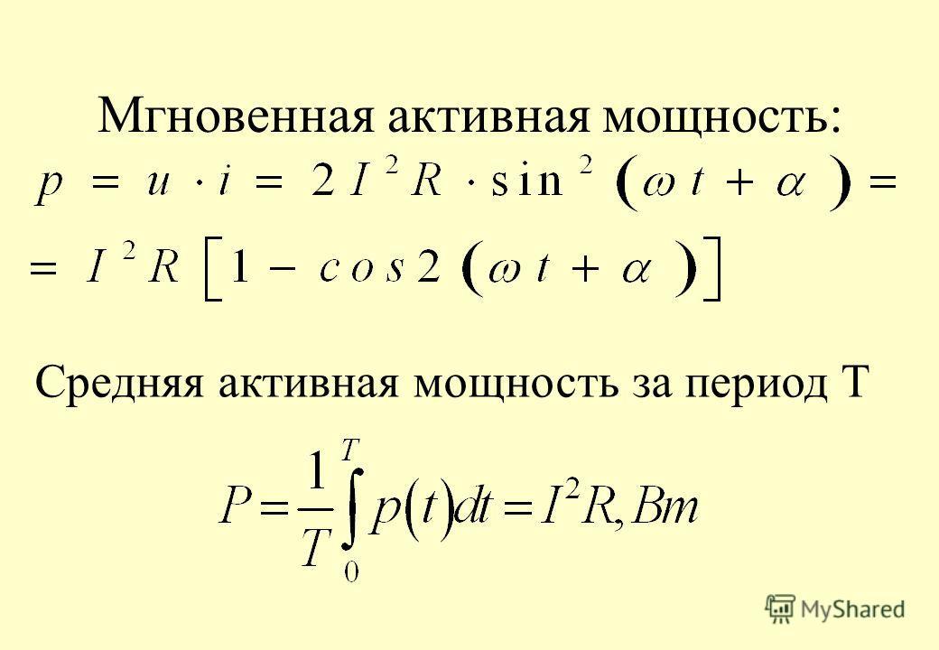 На комплексной плоскости вектор напряжения резистивного элемента совпадает по направлению с вектором своего тока