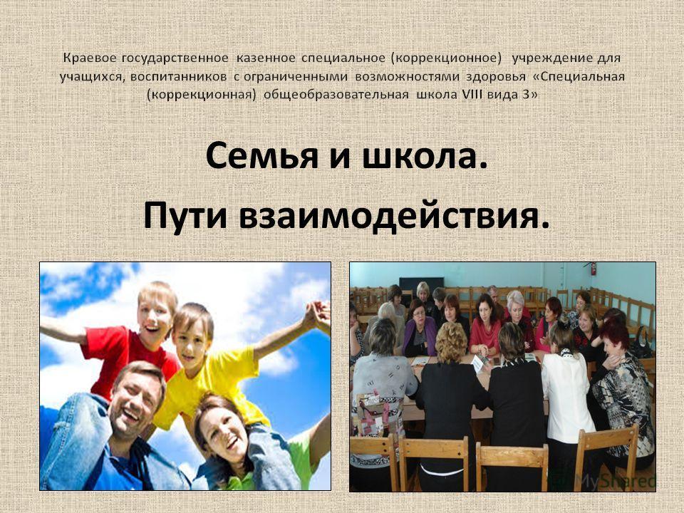 Семья и школа. Пути взаимодействия.