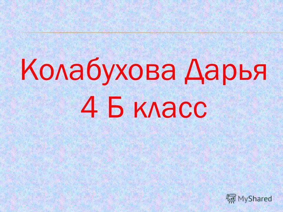 Колабухова Дарья 4 Б класс