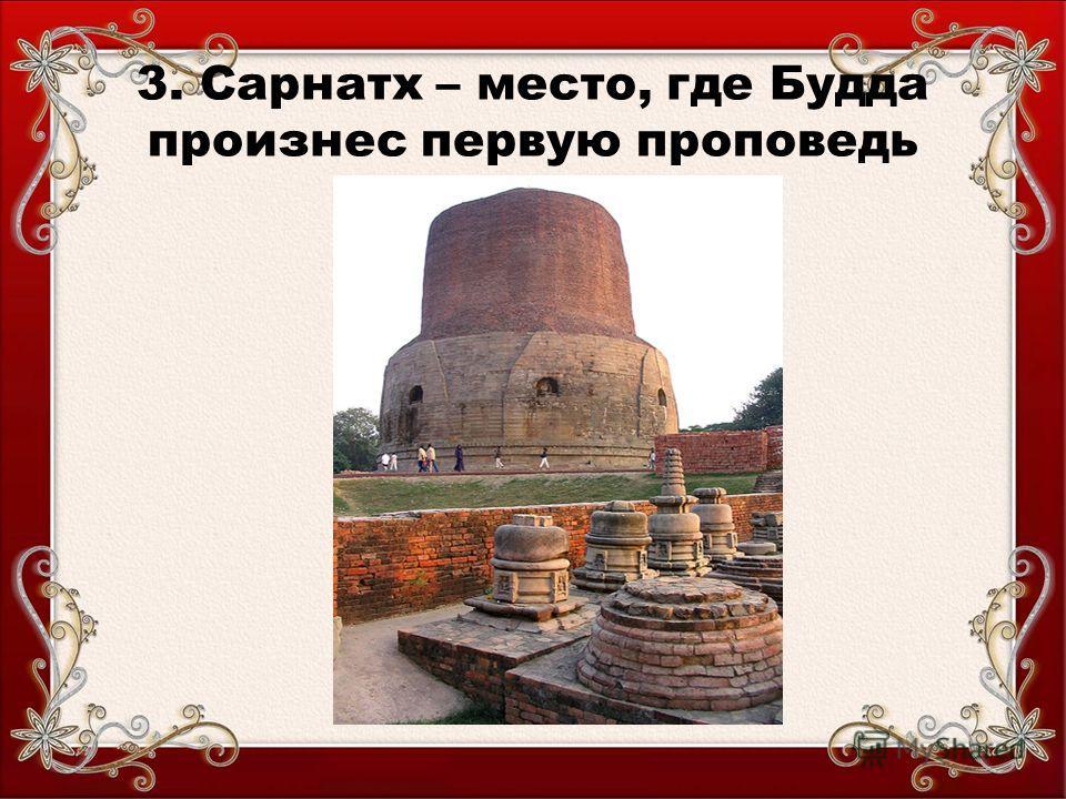 3. Сарнатх – место, где Будда произнес первую проповедь