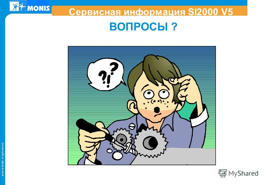 Issued by Iskratel; All rights reserved Сервисная информация SI2000 V5 ВОПРОСЫ ?