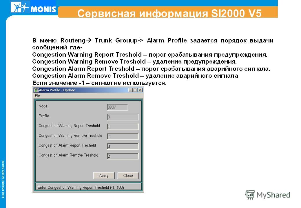 Issued by Iskratel; All rights reserved Сервисная информация SI2000 V5