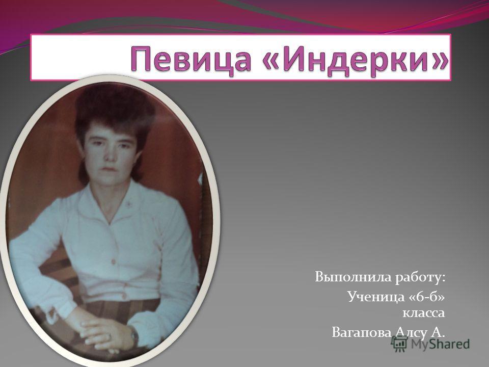 Выполнила работу: Ученица «6-б» класса Вагапова Алсу А.