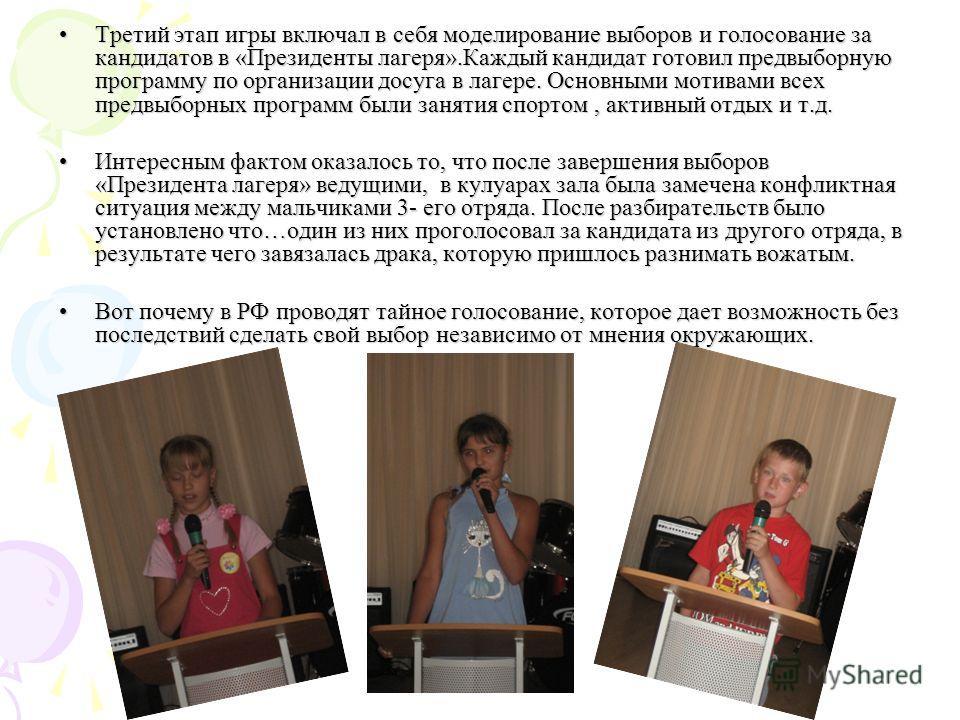 20 июня 2013 г. Третья игра прошла в 13 школе г. Калуги, где расположился летний лагерь, в котором сформировано 3 отряда по 20 человек. Дети в возрасте от 8 до 12 лет.Третья игра прошла в 13 школе г. Калуги, где расположился летний лагерь, в котором