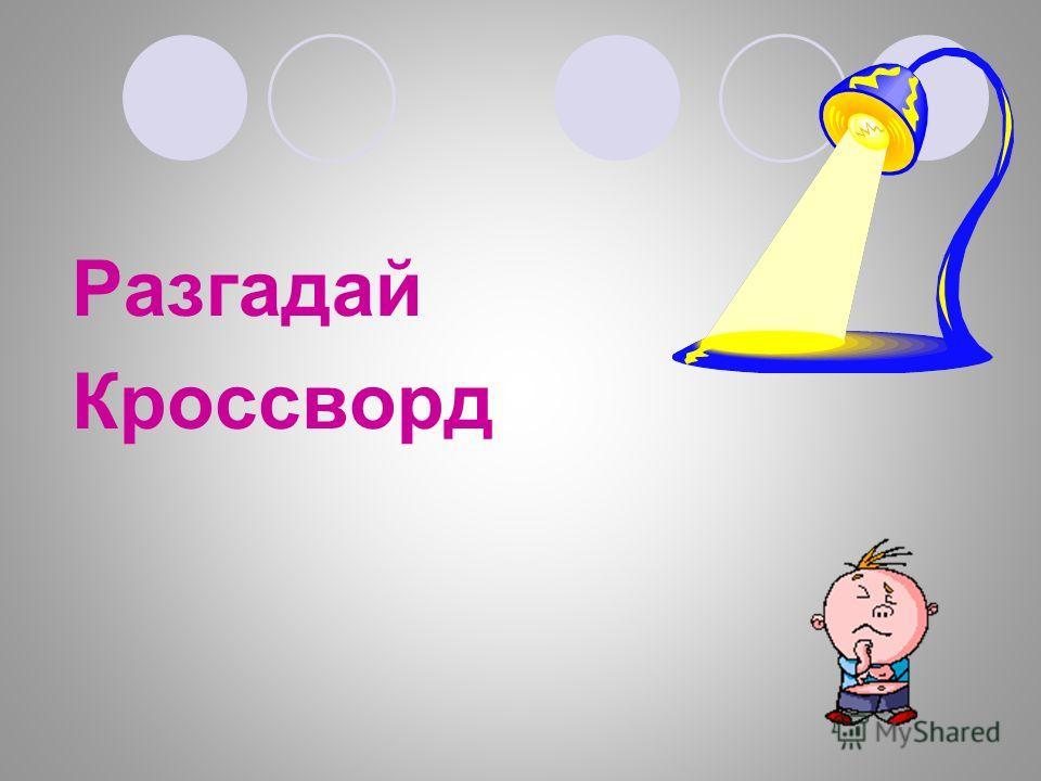 ВТОРОЙ РАУНД УГАДАЙ