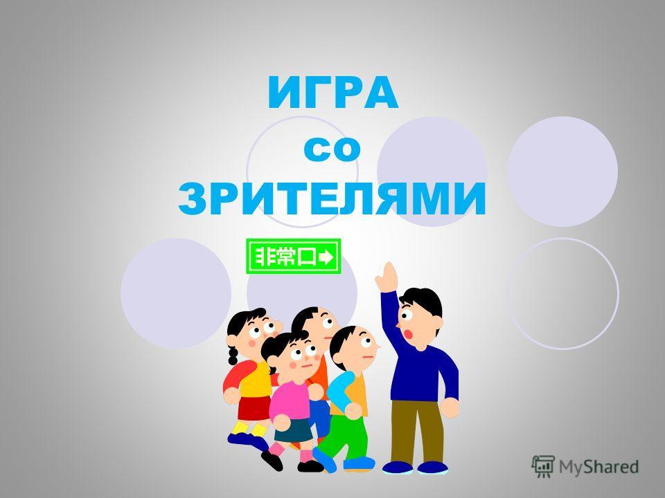 ЧЕТВЕРТЫЙ РАУНД Конкурс капитанов