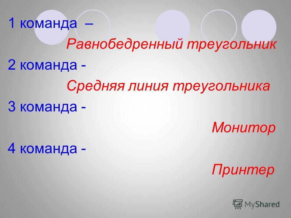 Назовите песни, где встречаются математические слова