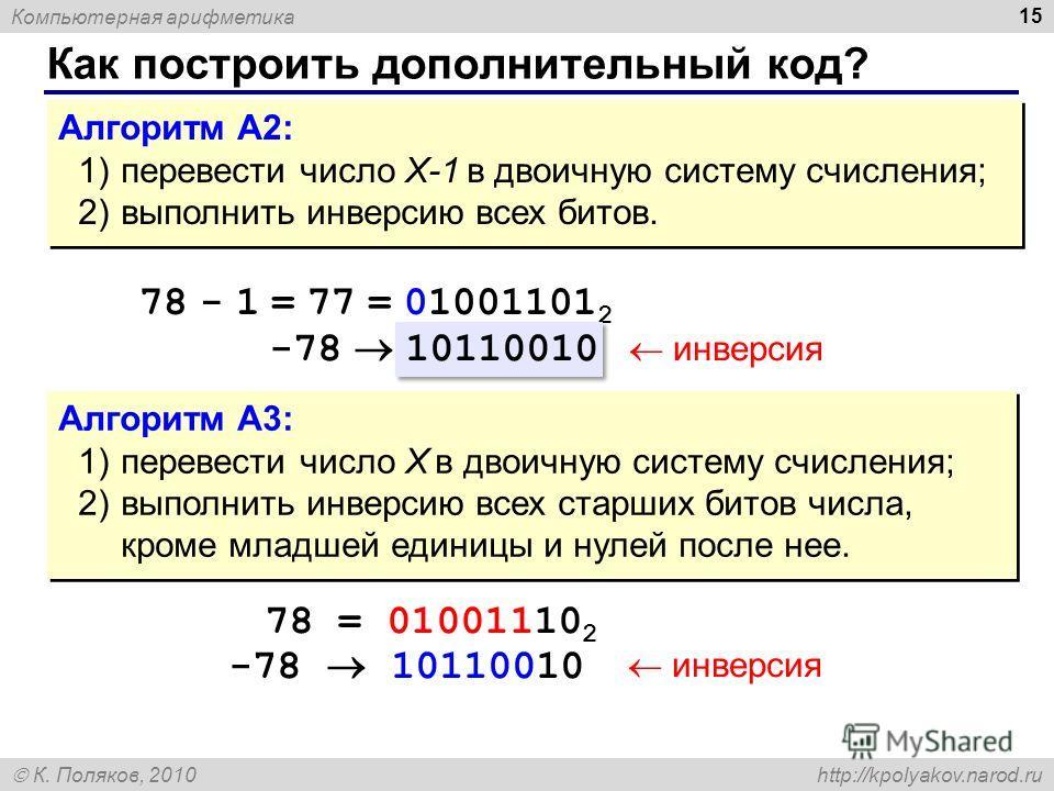 перевести число в двоичную систему со знаком