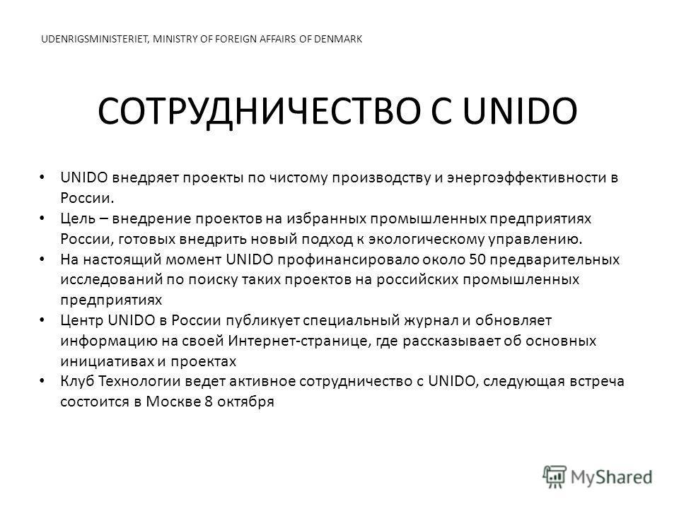 СОТРУДНИЧЕСТВО С UNIDO UNIDO внедряет проекты по чистому производству и энергоэффективности в России. Цель – внедрение проектов на избранных промышленных предприятиях России, готовых внедрить новый подход к экологическому управлению. На настоящий мом