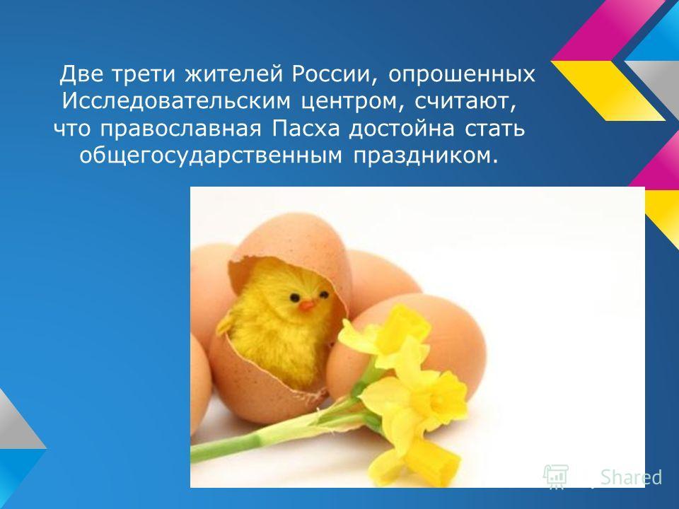 Две трети жителей России, опрошенных Исследовательским центром, считают, что православная Пасха достойна стать общегосударственным праздником.
