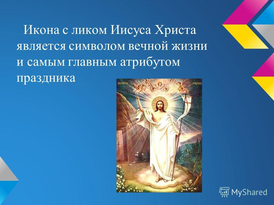 Икона с ликом Иисуса Христа является символом вечной жизни и самым главным атрибутом праздника