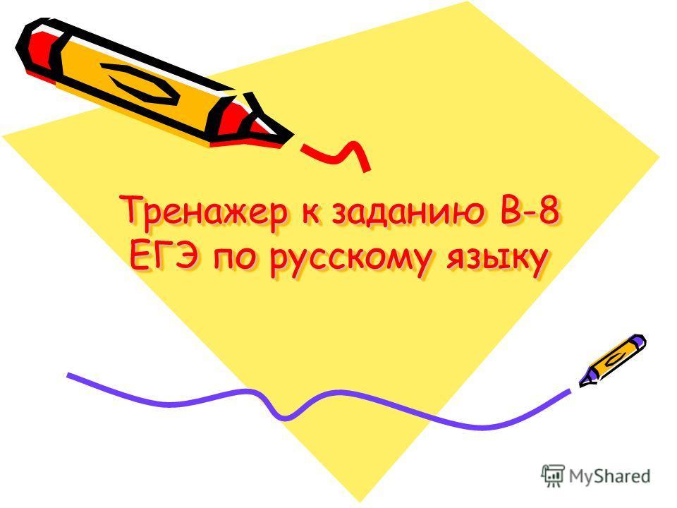 Тренажер к заданию B-8 ЕГЭ по русскому языку