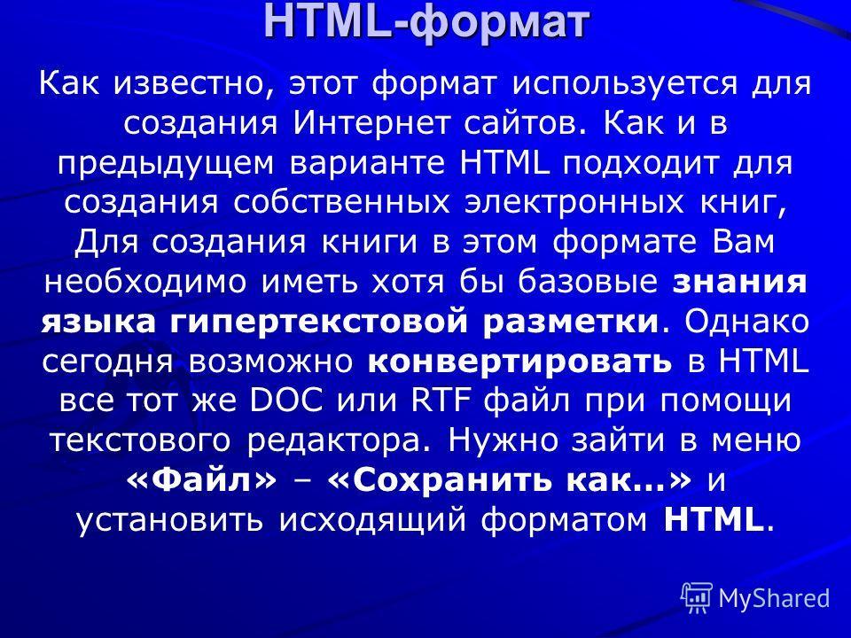 HTML-формат Как известно, этот формат используется для создания Интернет сайтов. Как и в предыдущем варианте HTML подходит для создания собственных электронных книг, Для создания книги в этом формате Вам необходимо иметь хотя бы базовые знания языка