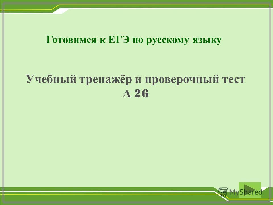Готовимся к ЕГЭ по русскому языку Учебный тренажёр и проверочный тест А 26