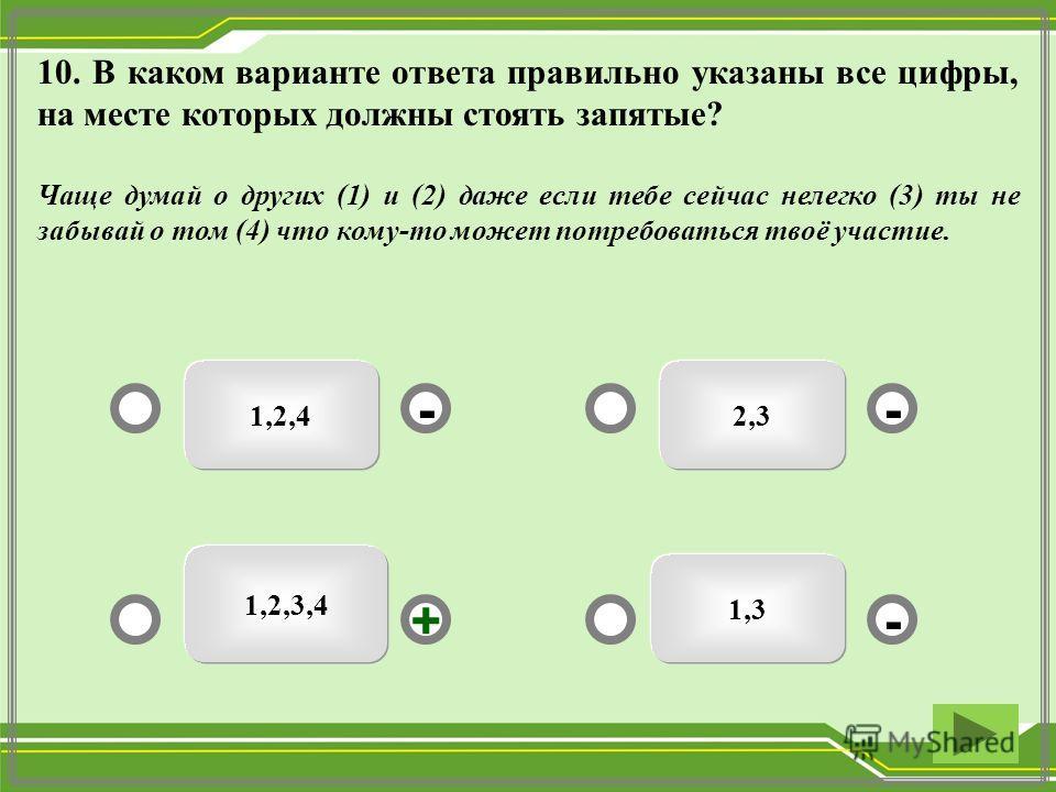 1,2,42,3 1,3 1,2,3,4 - - + - 10. В каком варианте ответа правильно указаны все цифры, на месте которых должны стоять запятые? Чаще думай о других (1) и (2) даже если тебе сейчас нелегко (3) ты не забывай о том (4) что кому-то может потребоваться твоё